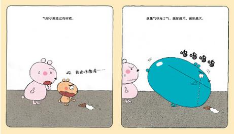他的代表作品有《气球小熊》